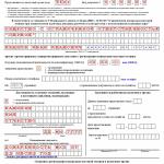 форма 1110021 бланк скачать в Excel - фото 9