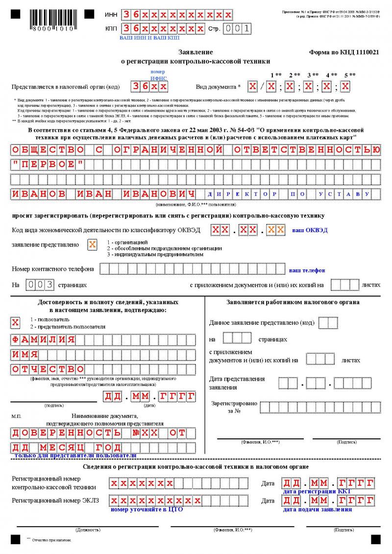 Форма Р21 1- заявление на регистрацию ИП | Образец