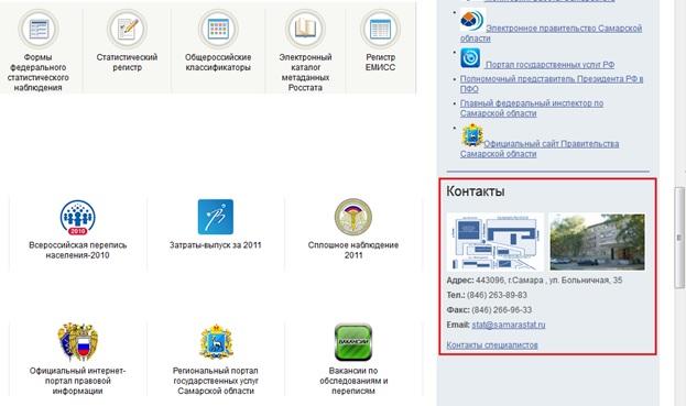 Регистрация ИП в РосСтате