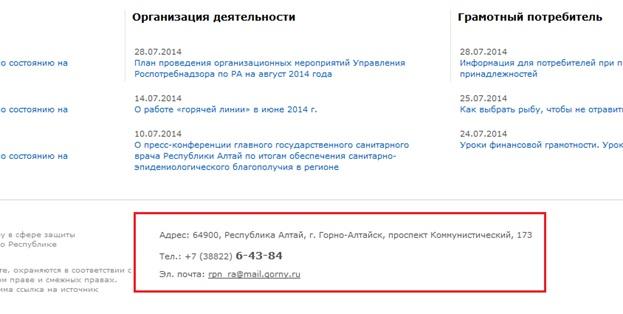 Регистрация ИП в Роспотребнадзоре