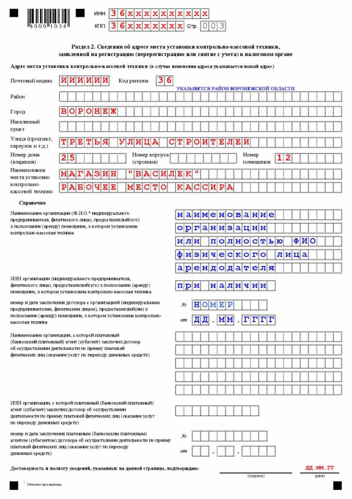 кнд 1110021 образец заполнения