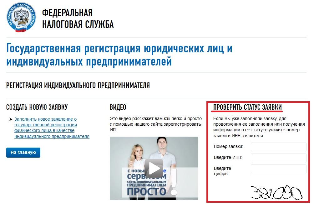 регистрация ип статус заявки