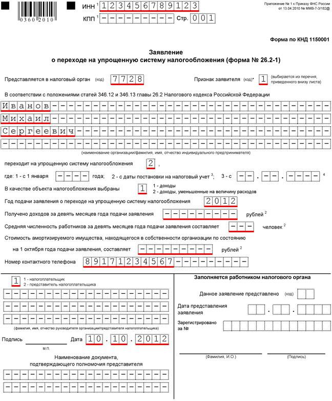 Заявление о переходе на УСН КНД 1150001