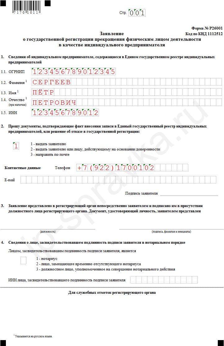 закрытие ип форма р26001 скачать образец заполнения